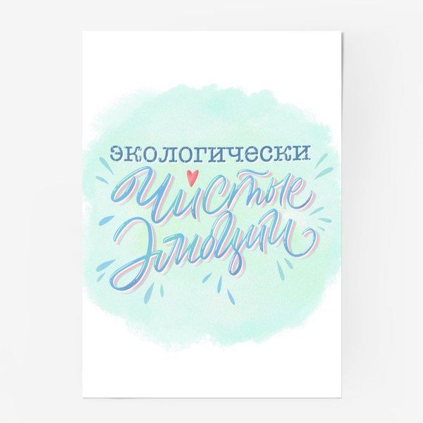 Постер «Экологически чистые эмоции - леттеринг надпись»