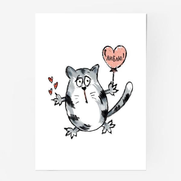 Постер «Влюблённый кот. Ко Дню Святого Валентина. Надпись- признание: «Люблю!»»