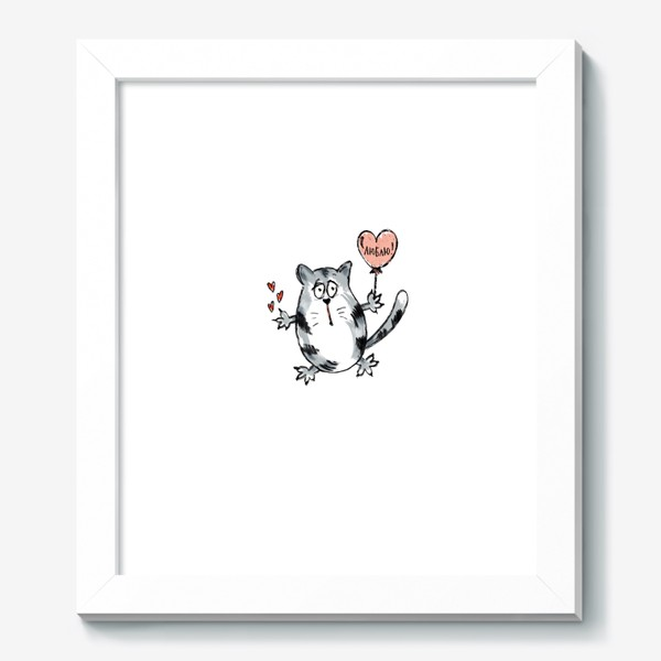 Картина «Влюблённый кот. Ко Дню Святого Валентина. Надпись- признание: «Люблю!»»