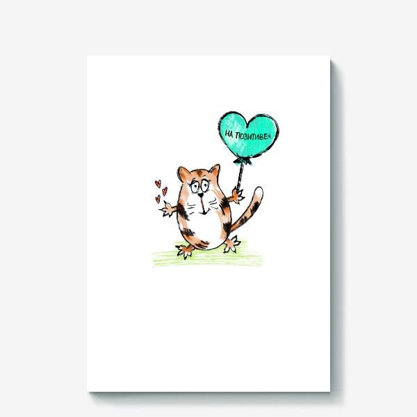 Холст «На позитиве. Кот Валентин с шариком-сердечком. День влюблённых. »
