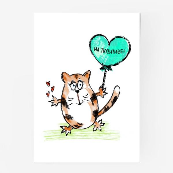 Постер «На позитиве. Кот Валентин с шариком-сердечком. День влюблённых. »