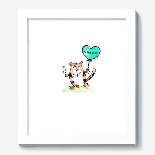 Картина «На позитиве. Кот Валентин с шариком-сердечком. День влюблённых. »