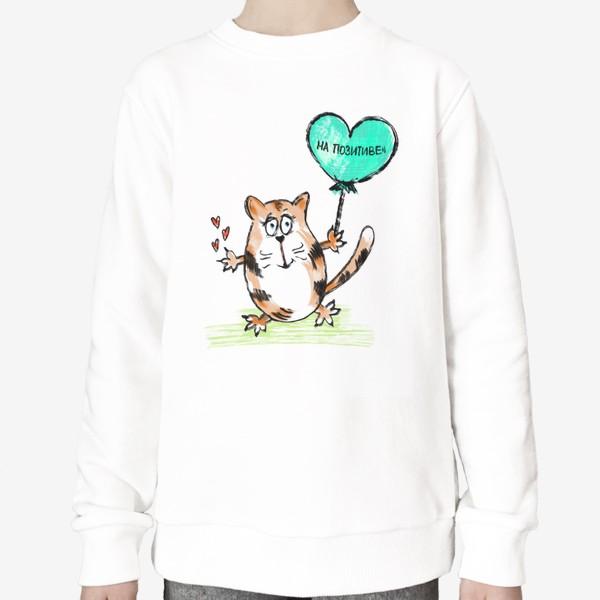 Свитшот «На позитиве. Кот Валентин с шариком-сердечком. День влюблённых. »