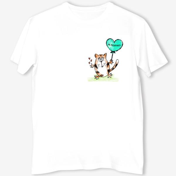 Футболка «На позитиве. Кот Валентин с шариком-сердечком. День влюблённых. »