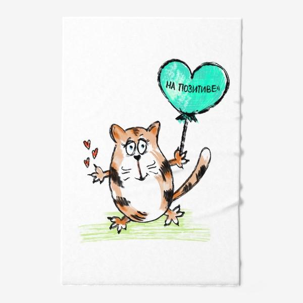 Полотенце «На позитиве. Кот Валентин с шариком-сердечком. День влюблённых. »
