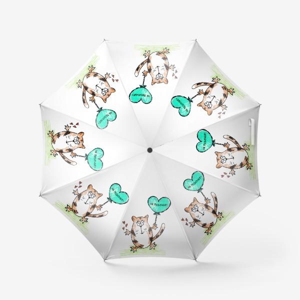 Зонт «На позитиве. Кот Валентин с шариком-сердечком. День влюблённых. »