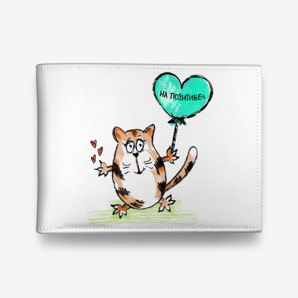Кошелек «На позитиве. Кот Валентин с шариком-сердечком. День влюблённых. »