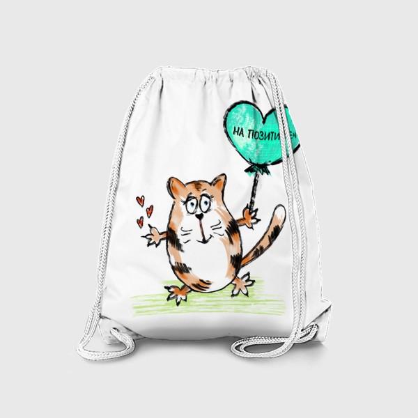 Рюкзак «На позитиве. Кот Валентин с шариком-сердечком. День влюблённых. »