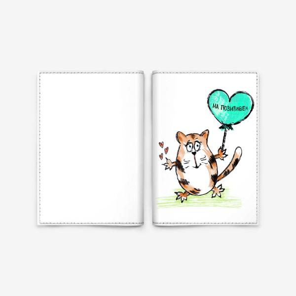 Обложка для паспорта «На позитиве. Кот Валентин с шариком-сердечком. День влюблённых. »