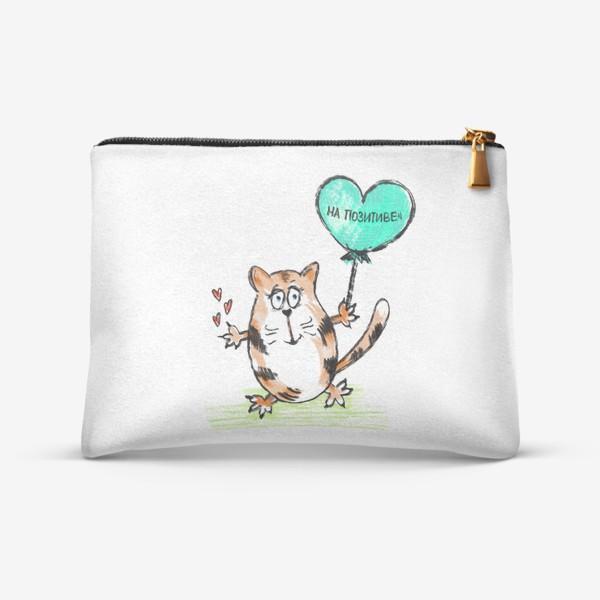 Косметичка «На позитиве. Кот Валентин с шариком-сердечком. День влюблённых. »