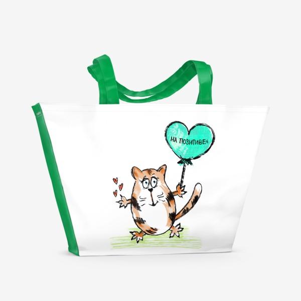 Пляжная сумка «На позитиве. Кот Валентин с шариком-сердечком. День влюблённых. »
