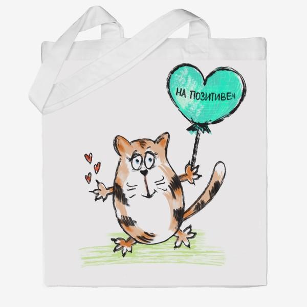 Сумка хб «На позитиве. Кот Валентин с шариком-сердечком. День влюблённых. »