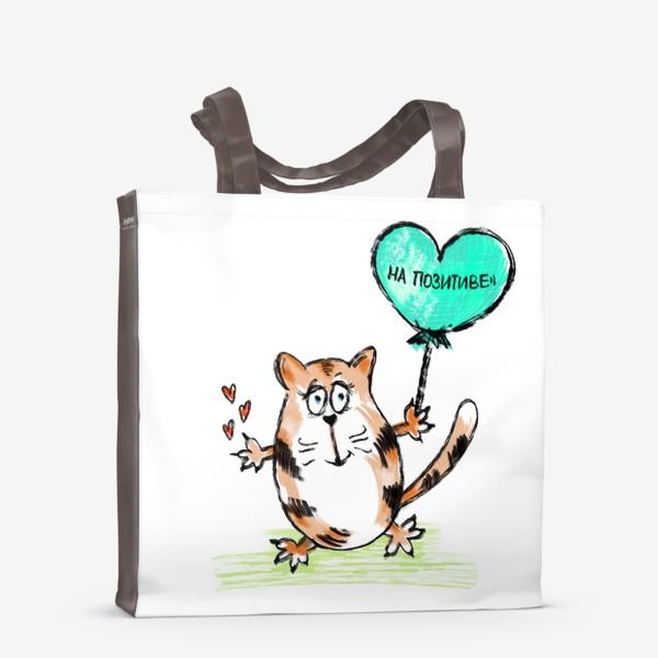 Сумка-шоппер «На позитиве. Кот Валентин с шариком-сердечком. День влюблённых. »