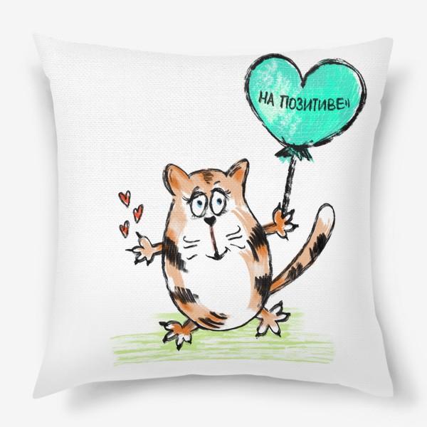 Подушка «На позитиве. Кот Валентин с шариком-сердечком. День влюблённых. »