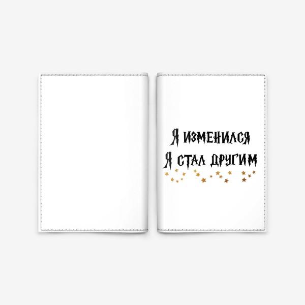 Обложка для паспорта «Я изменился, я стал другим. Новый год - новые возможности. Надпись в стиле Гарри  Поттера.»