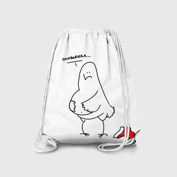 Рюкзак «Птиц с оливьешкой внутри. Праздники прошли»