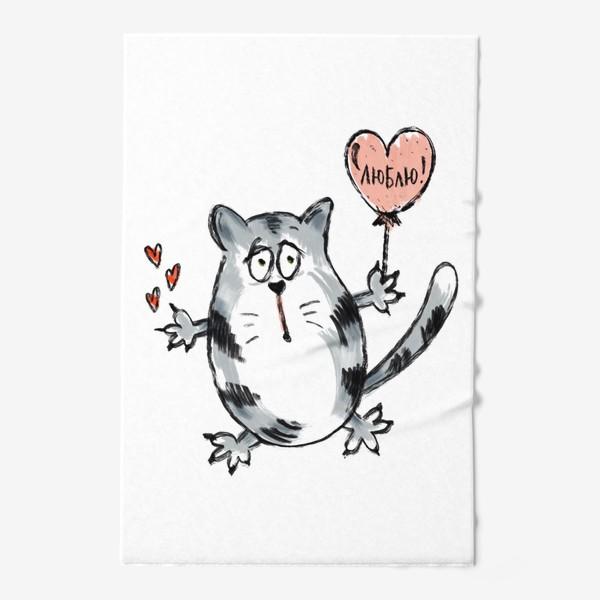 Полотенце «Влюблённый кот. Ко Дню Святого Валентина. Надпись- признание: «Люблю!»»