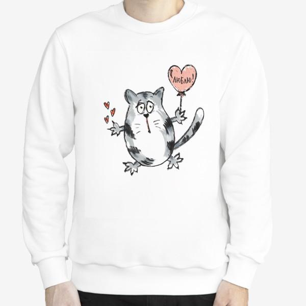 Свитшот «Влюблённый кот. Ко Дню Святого Валентина. Надпись- признание: «Люблю!»»