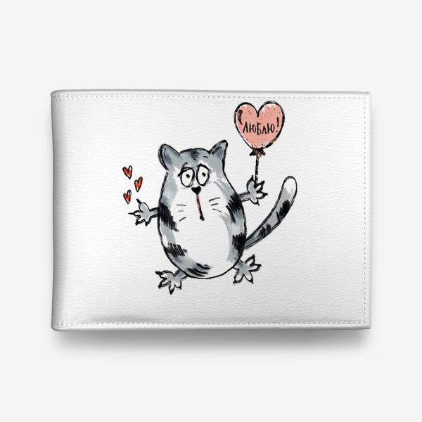 Кошелек «Влюблённый кот. Ко Дню Святого Валентина. Надпись- признание: «Люблю!»»