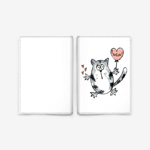 Обложка для паспорта «Влюблённый кот. Ко Дню Святого Валентина. Надпись- признание: «Люблю!»»