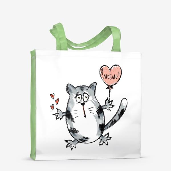 Сумка-шоппер «Влюблённый кот. Ко Дню Святого Валентина. Надпись- признание: «Люблю!»»