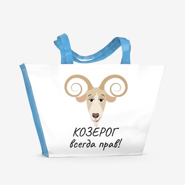 Пляжная сумка «Козерог всегда прав»