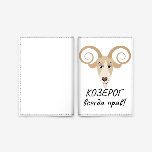 Обложка для паспорта «Козерог всегда прав»