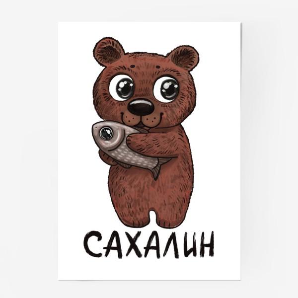 Постер «Сахалинский мишка с рыбкой»