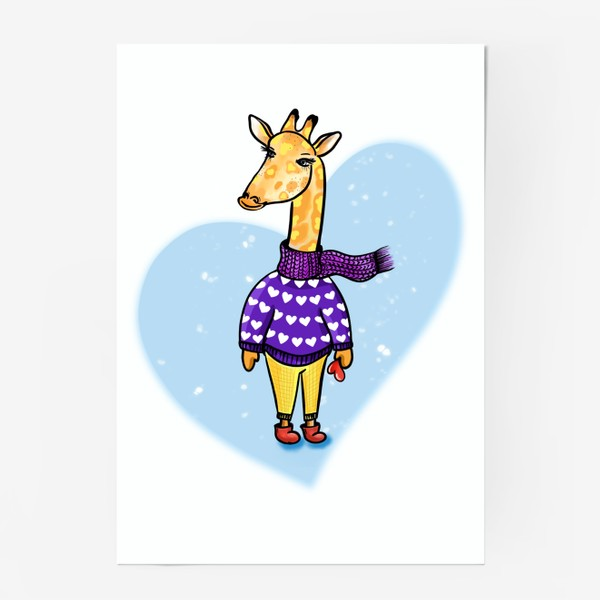 Постер «Жираф в сердечках. Мечтая о будущем. В тренде.»