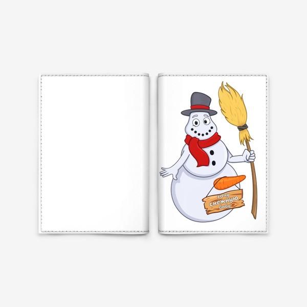 Обложка для паспорта «снеговик с шуточной надписью хочу снежную бабу »