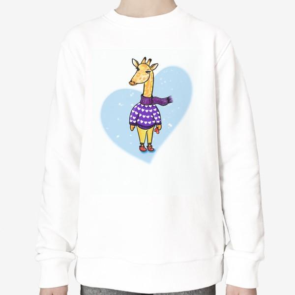 Свитшот «Жираф в сердечках. Мечтая о будущем. В тренде.»