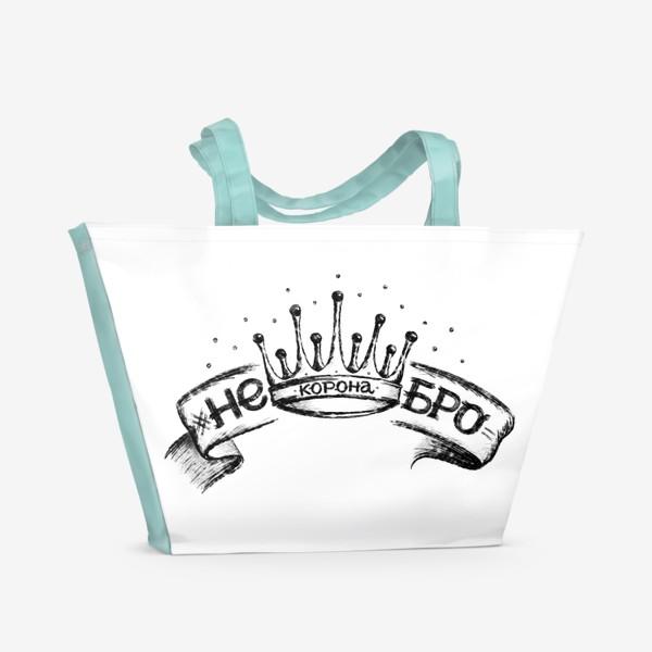 Пляжная сумка «Не корона бро! Некорона. Актуальное. В тренде»
