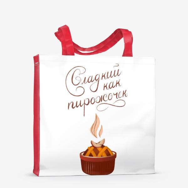 Сумка-шоппер «Сладкий как пирожочек»