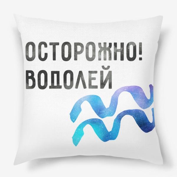 Подушка «Водолей. Знак зодиака. Осторожно»