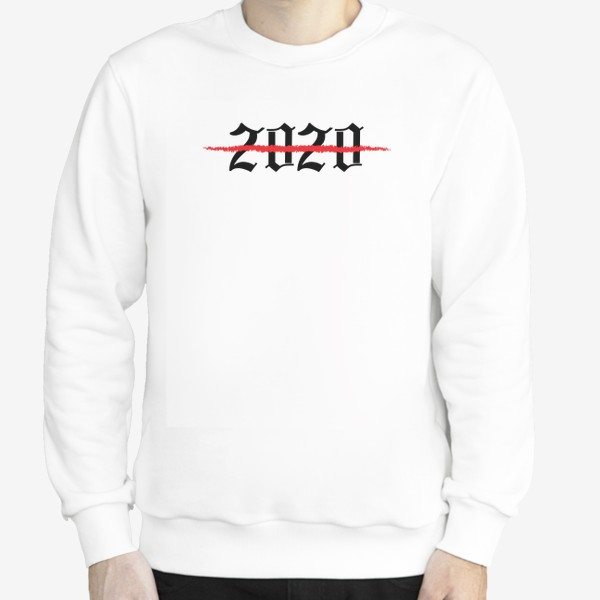 Свитшот «зачеркнутый  2020 год»