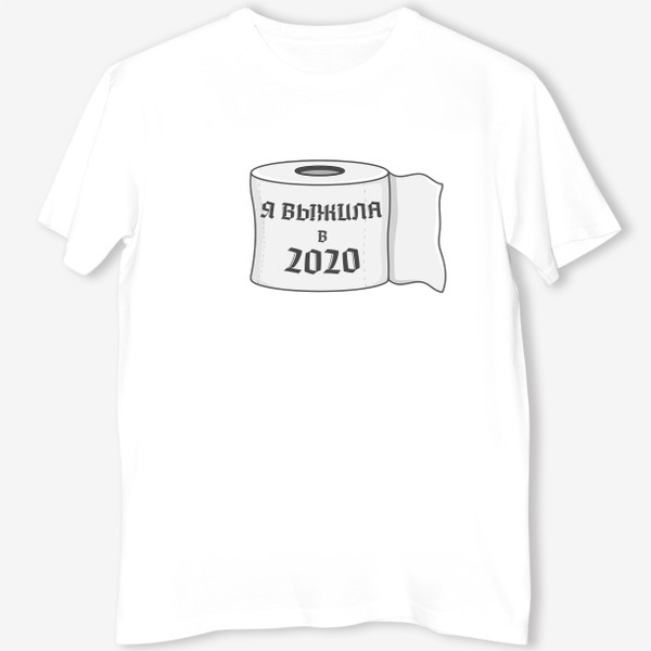 Футболка «я выжила в 2020»