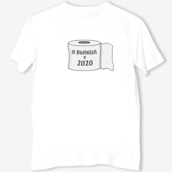 Футболка «я выжил в 2020»