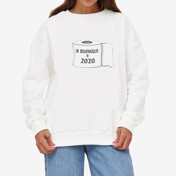 Свитшот «я выжил в 2020»
