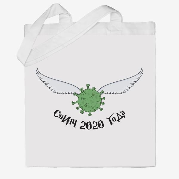 Сумка хб «снитч 2020 года»