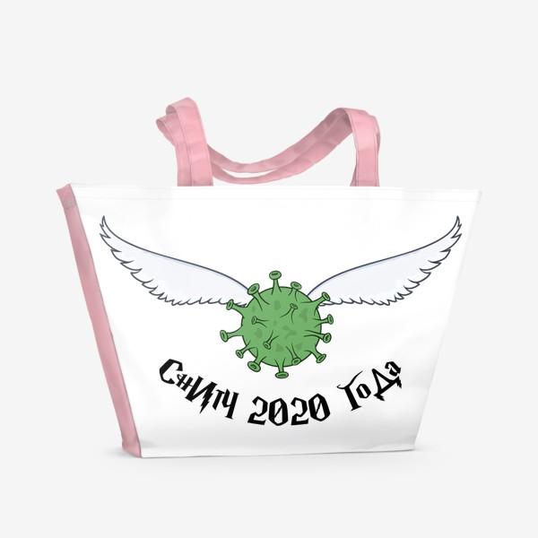 Пляжная сумка «снитч 2020 года»