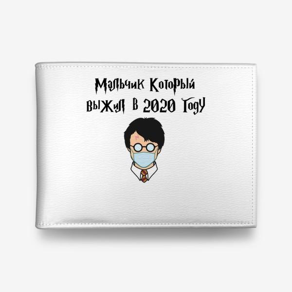 Кошелек «мальчик который выжил  в 2020 году»