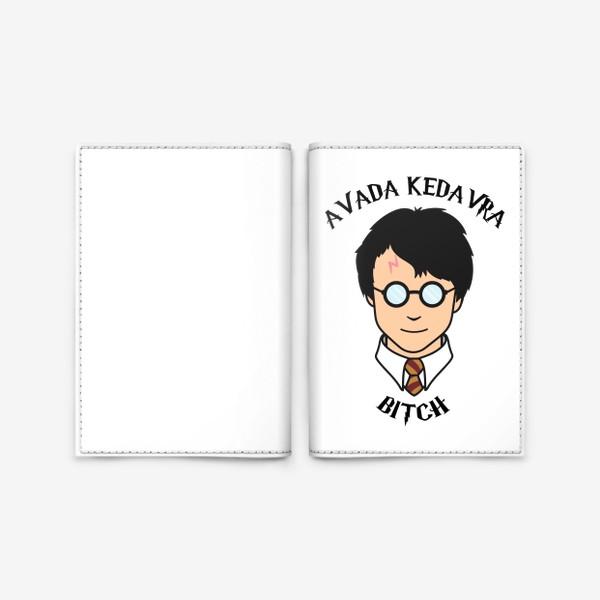 Обложка для паспорта «AVADA KEDAVRA BITCH - HARRY POTTER»