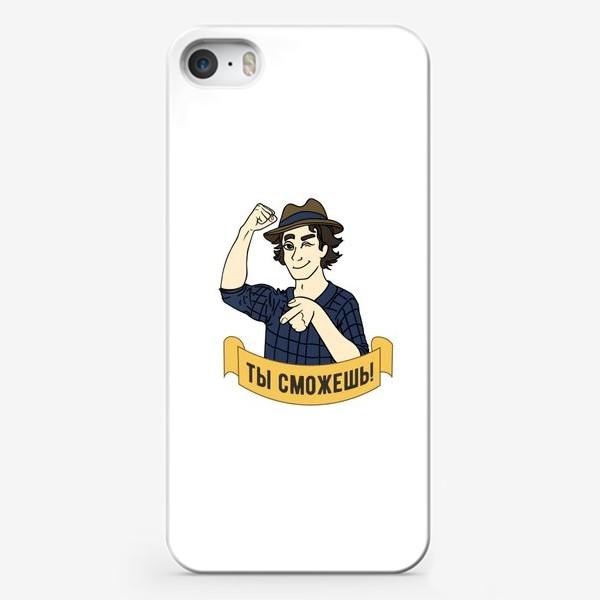 Чехол iPhone «Ты сможешь! Мотивирующая надпись весёлый мультяшный персонаж»