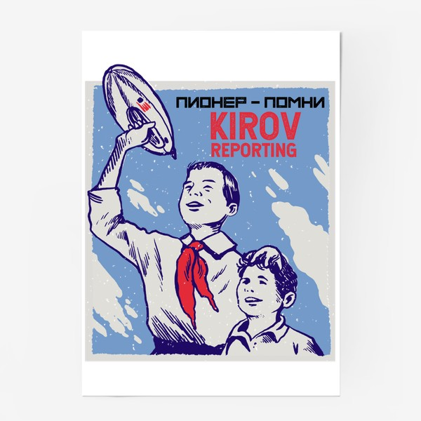 Постер «Пионер помни Kirov Reporting»