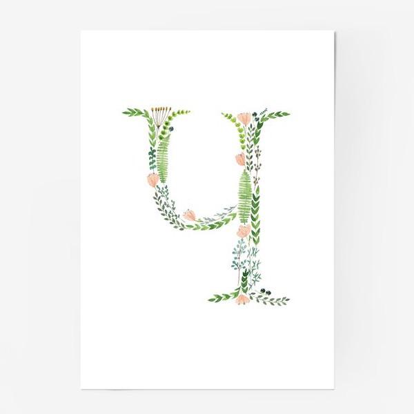 Постер «Буква Ч из веточек, цветов, листиков и ягод.»