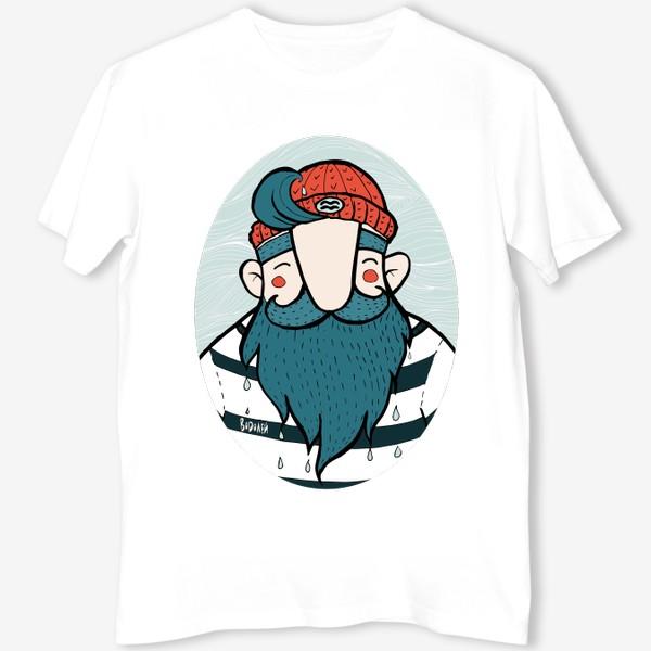 Футболка «Водолей. Моряк в красной шапке. Подарок водолею.»