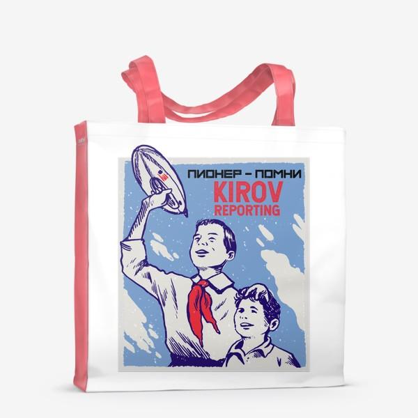 Сумка-шоппер «Пионер помни Kirov Reporting»