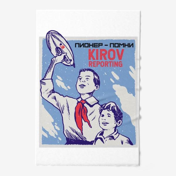 Полотенце «Пионер помни Kirov Reporting»