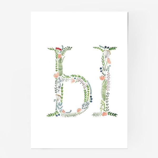 Постер «Буква Ы из веточек, листиков, ягод и цветов.»