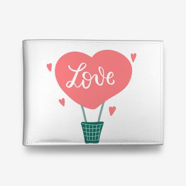Кошелек «Любовь в воздухе. Воздушный шар с надписью Love и розовыми сердечками. Влюбленным»